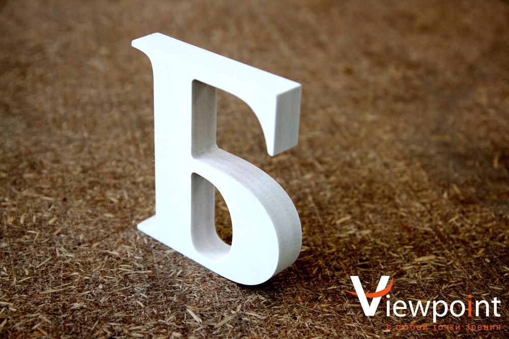 Пластиковые буквы