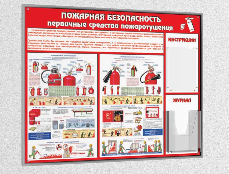 инструкции по пожарной безопасности в школе новые скачать бесплатно - фото 6