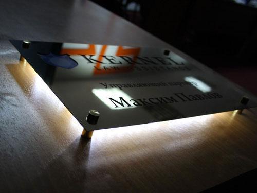 Табличка с подсветкой