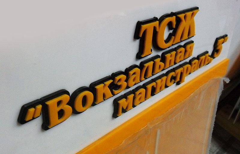 Табличка с выпуклыми буквами