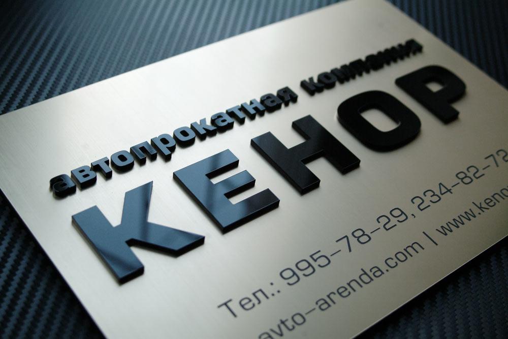Логотип объемными буквами